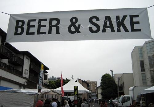 Beer & Sake banner